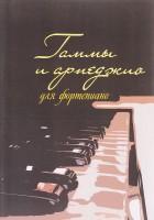 Книга Гаммы и арпеджио для фортепиано
