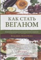 Книга Как стать веганом. Исчерпывающее руководство по растительному питанию на каждый день