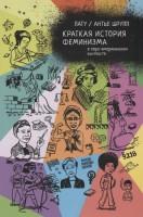 Книга Краткая история феминизма в евро-американском контексте
