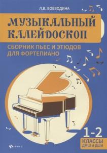 Книга Музыкальный калейдоскоп