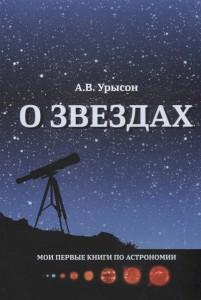 Книга О звездах