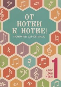 Книга От нотки к нотке! Сборник пьес для фортепиано