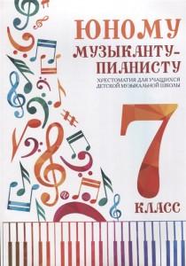 Книга Юному музыканту-пианисту. 7 класс