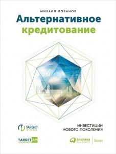 Книга Альтернативное кредитование. Инвестиции нового поколения