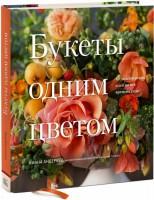 Книга Букеты одним цветом. 40 дизайнерских идей на все времена года