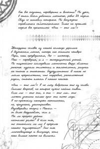 фото страниц Дневник 29. Открытие #8