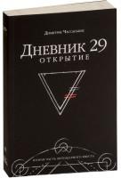 Книга Дневник 29. Открытие