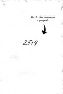 фото страниц Дневник 29. Открытие #4