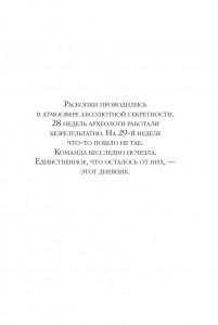 фото страниц Дневник 29. Открытие #2