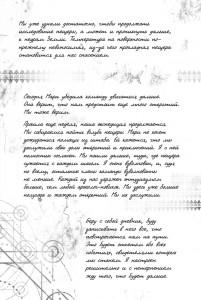 фото страниц Дневник 29. Открытие #9