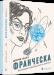 фото страниц Франческа (суперкомплект из 2 книг) #3