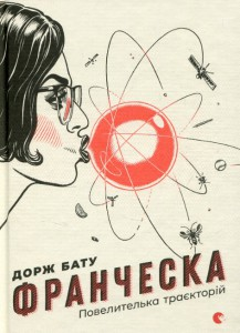 фото страниц Франческа (суперкомплект из 2 книг) #5