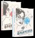 Книга Франческа (суперкомплект из 2 книг)