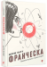 фото страниц Франческа (суперкомплект из 2 книг) #4