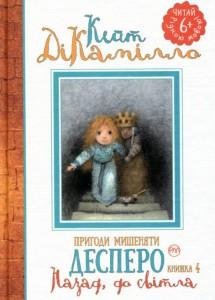 фото страниц Пригоди мишеняти Десперо (суперкомплект з 5 книг) #7