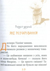 фото страниц Пригоди мишеняти Десперо (суперкомплект з 5 книг) #16