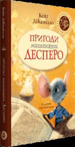 фото страниц Пригоди мишеняти Десперо (суперкомплект з 5 книг) #2