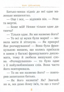фото страниц Пригоди мишеняти Десперо (суперкомплект з 5 книг) #14