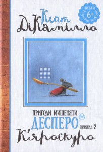 фото страниц Пригоди мишеняти Десперо (суперкомплект з 5 книг) #11