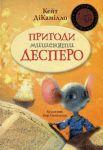 фото страниц Пригоди мишеняти Десперо (суперкомплект з 5 книг) #9
