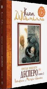 фото страниц Пригоди мишеняти Десперо (суперкомплект з 5 книг) #5
