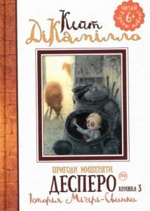 фото страниц Пригоди мишеняти Десперо (суперкомплект з 5 книг) #8