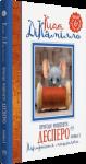 фото страниц Пригоди мишеняти Десперо (суперкомплект з 5 книг) #3