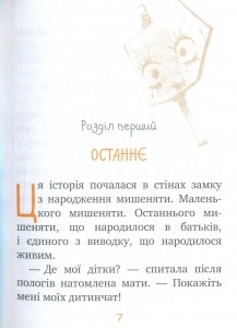 фото страниц Пригоди мишеняти Десперо (суперкомплект з 5 книг) #13