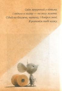 фото страниц Пригоди мишеняти Десперо (суперкомплект з 5 книг) #12