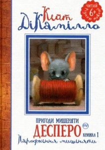 фото страниц Пригоди мишеняти Десперо (суперкомплект з 5 книг) #10