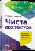 Книга Чиста архітектура: мистецтво розробки програмного забезпечення