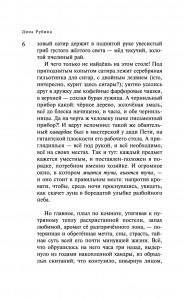 фото страниц Наполеонов обоз. Книга 3: Ангельский рожок #7