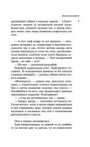 фото страниц Наполеонов обоз. Книга 3: Ангельский рожок #8