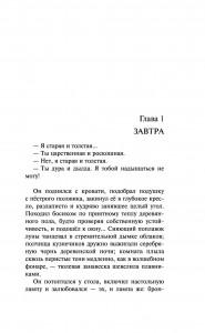 фото страниц Наполеонов обоз. Книга 3: Ангельский рожок #9