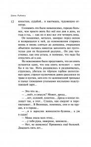 фото страниц Наполеонов обоз. Книга 3: Ангельский рожок #5