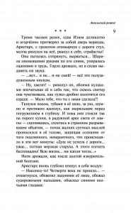 фото страниц Наполеонов обоз. Книга 3: Ангельский рожок #6