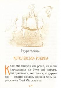 фото страниц Пригоди мишеняти Десперо (суперкомплект з 5 книг) #20