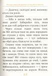 фото страниц Пригоди мишеняти Десперо (суперкомплект з 5 книг) #21