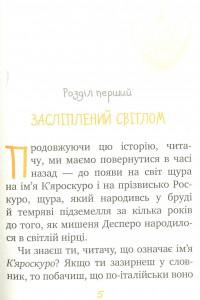 фото страниц Пригоди мишеняти Десперо (суперкомплект з 5 книг) #18