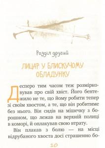 фото страниц Пригоди мишеняти Десперо (суперкомплект з 5 книг) #23