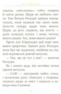 фото страниц Пригоди мишеняти Десперо (суперкомплект з 5 книг) #19