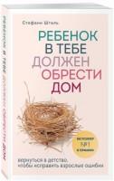 Книга Ребенок в тебе должен обрести дом