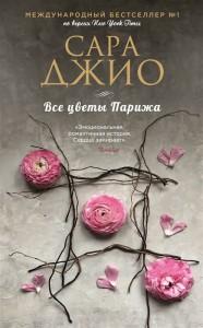 Книга Все цветы Парижа