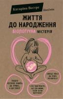 Книга Життя до народження
