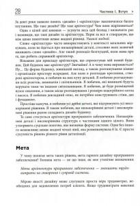 фото страниц Чиста архітектура: мистецтво розробки програмного забезпечення #11