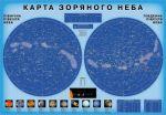 Книга Карта зоряного неба