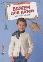 Книга Вяжем для детей от 2 до 10 лет