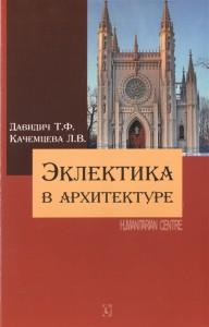 Книга Эклектика в архитектуре