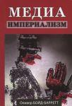 Книга Медиа-империализм