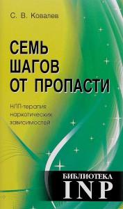Книга Семь шагов от пропасти. НЛП-терапия наркотических зависимостей